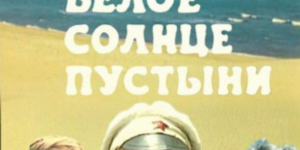 ODPOVEDANO Belo puščavsko sonce – Dnevi ruskega filma